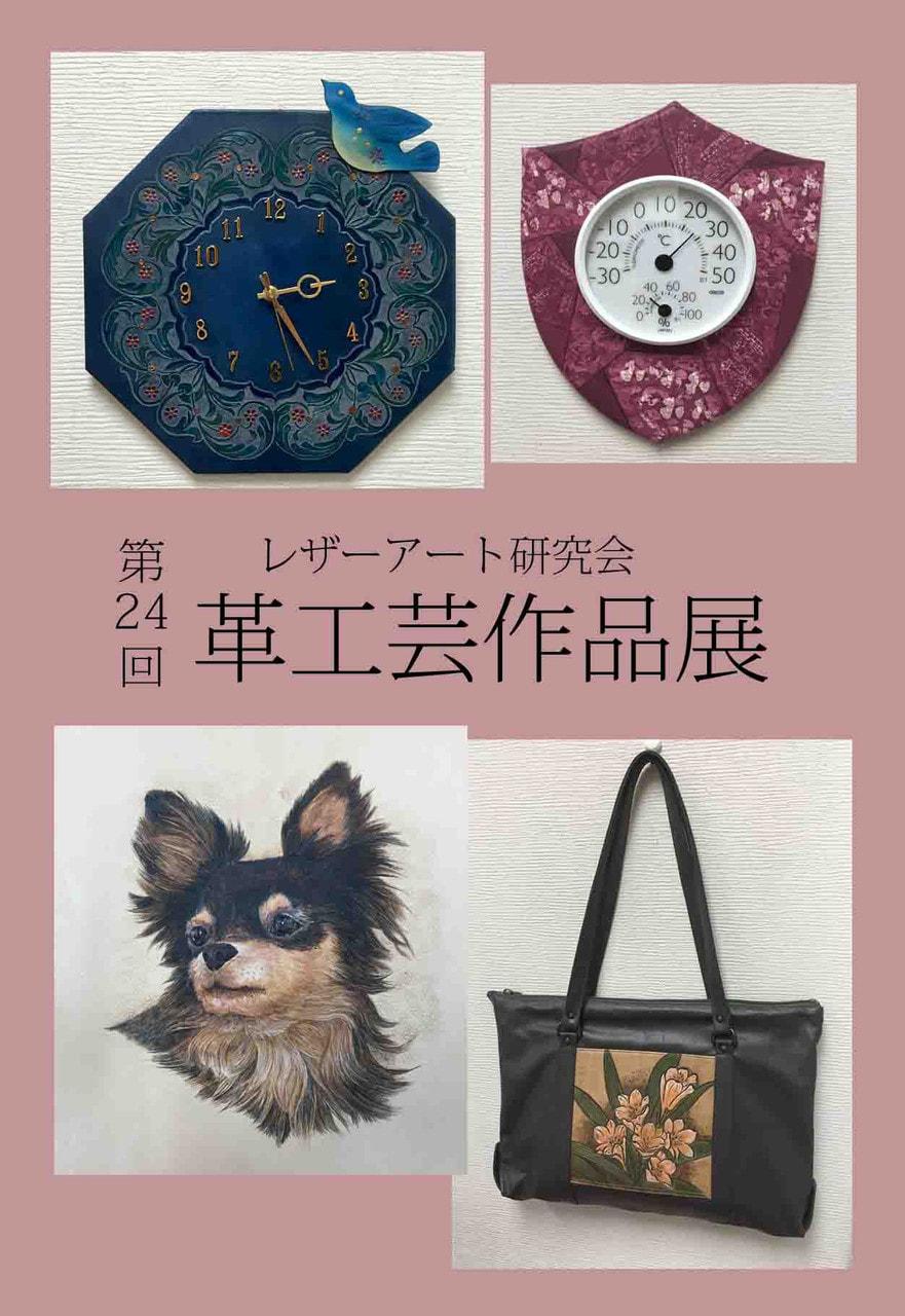 レザーアート研究会 第24回革工芸作品展