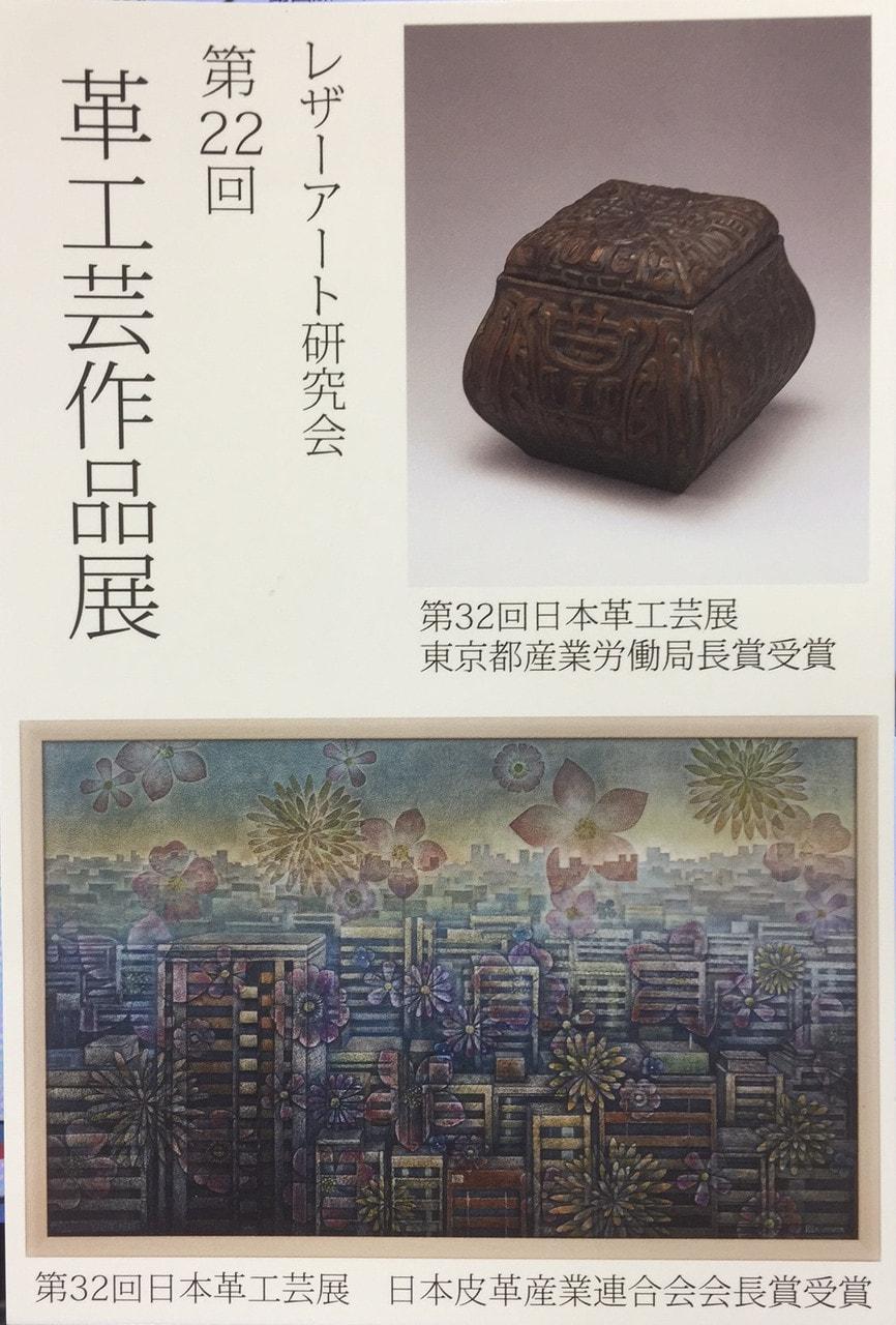 レザーアート研究会 第22回 革工芸作品展