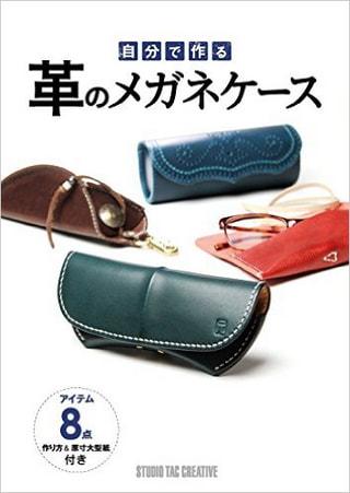 れざークラフト 革工芸 教室 レザーアート研究会 カービング