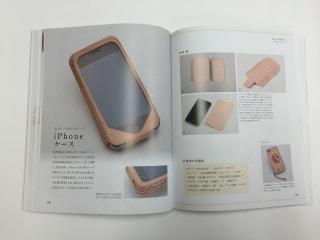 iPhoneカバー レザークラフト かんたん革小物