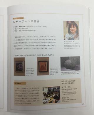 かんたん革小物 レザークラフト 教室紹介
