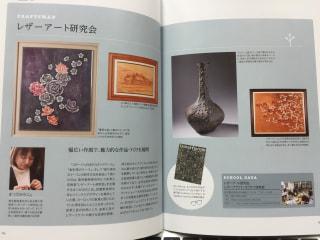 レザークラフト 革工芸 教室 レザーアート研究会 カービング