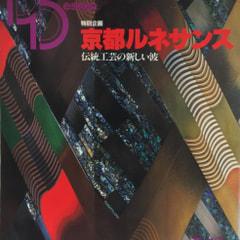 季刊  装飾デザイン 12