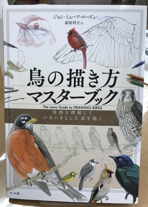 鳥の本 レザーアート研究会 革工芸教室