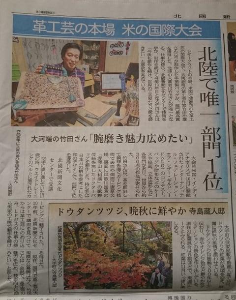 新聞掲載 レザークラフト教室 革工芸教室