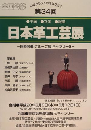 日本革工芸展DM