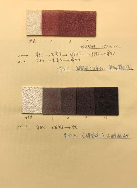 草木染め(蘇芳)レザークラフト教室 革工芸教室