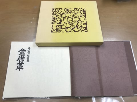 金唐革の本 レザークラフト教室 革工芸教室