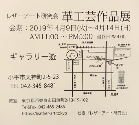 教室店DM裏面  レザークラフト教室 革工芸教室