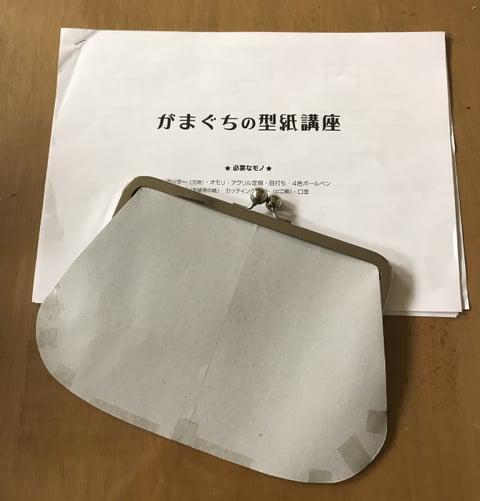 型紙講座・がま口パート1レザークラフト教室 革工芸教室