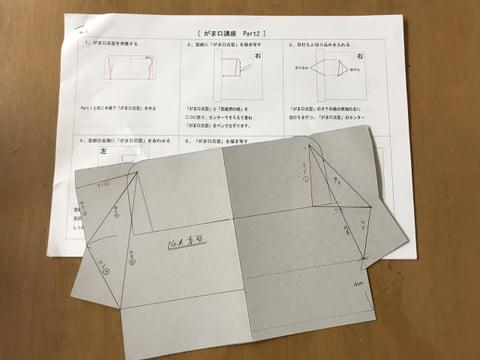 がま口講座パート2 レザークラフト教室 革工芸教室