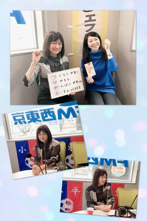 FM西東京出演 レザークラフト教室 革工芸教室