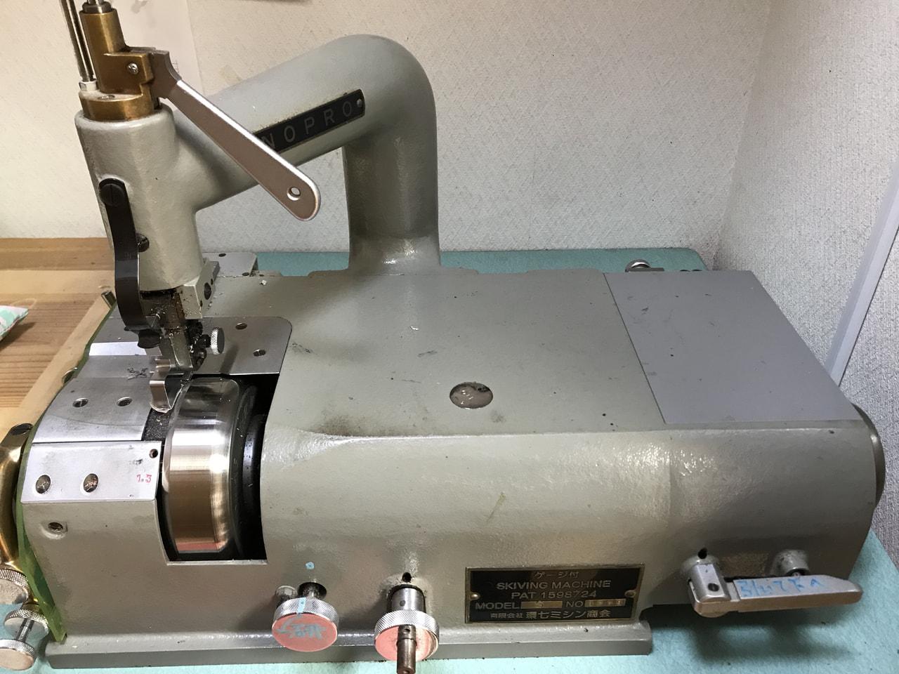 革漉き機を安心して快適に使うためのセミナー