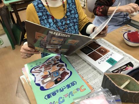 レザークラフト 参考書 レザークラフト教室  革工芸教室