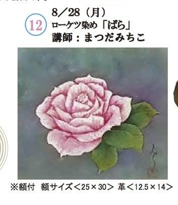 薔薇のろうけつ染め レザークラフト教室 革工芸教室